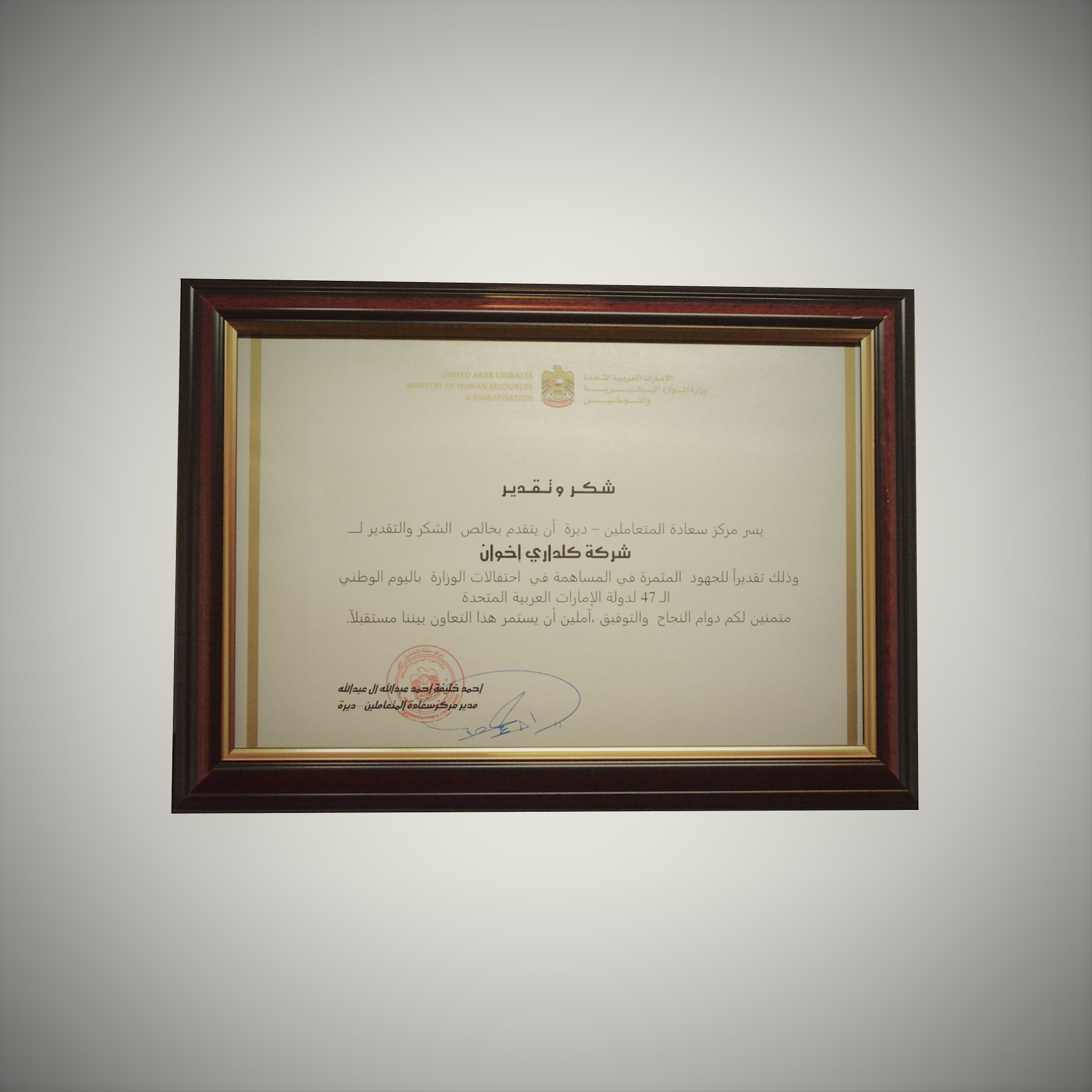 UAE Ministry of Human Resources & Emiratisation